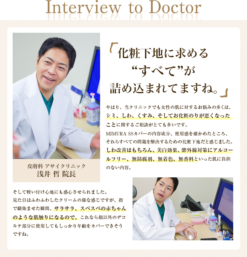 Interview to Doctor